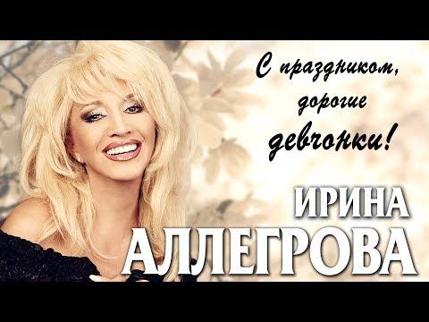 """АУДИО Ирина Аллегрова """"С праздником, дорогие девчонки!"""""""