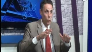 قناة mec برنامج كلمة حق تقديم الاعلامي / سيد فوزي اخراج/ سامح فارس الحلقة الرابعة