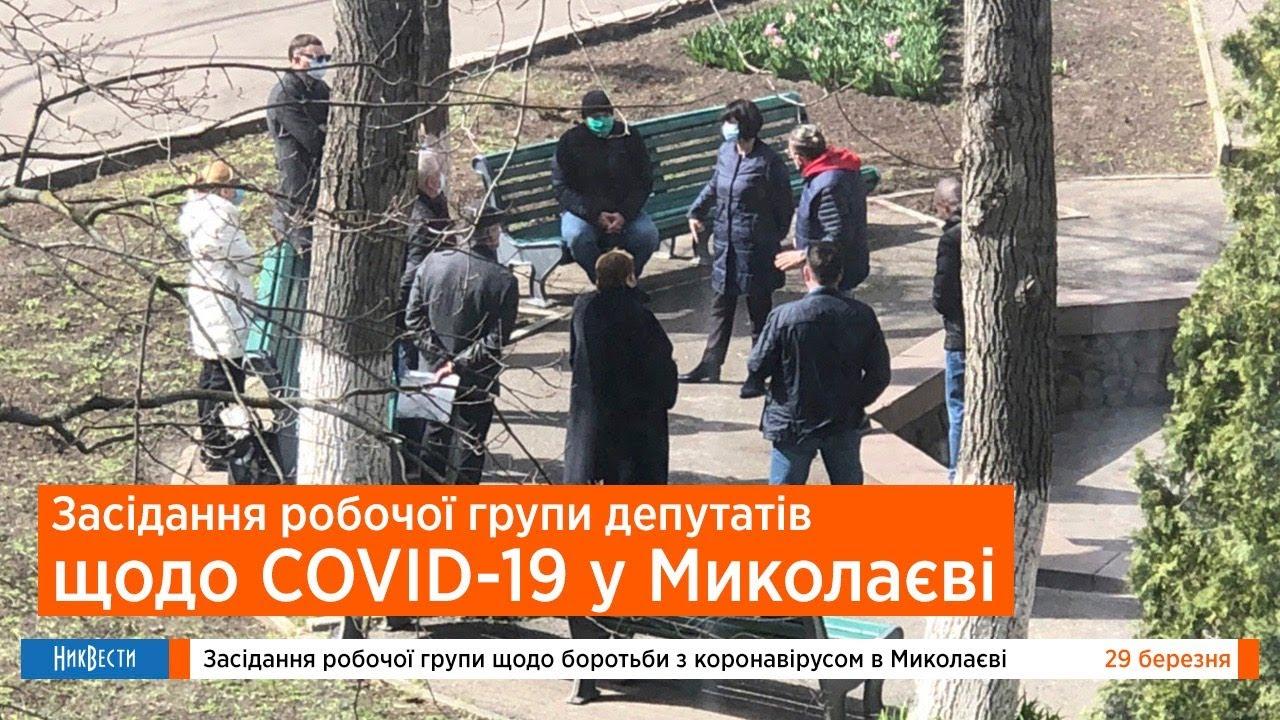 Рабочая группа по COVID-19