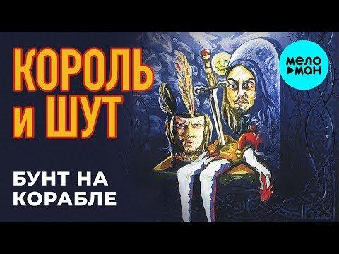 Король и Шут -  Бунт на корабле (Альбом 2004)