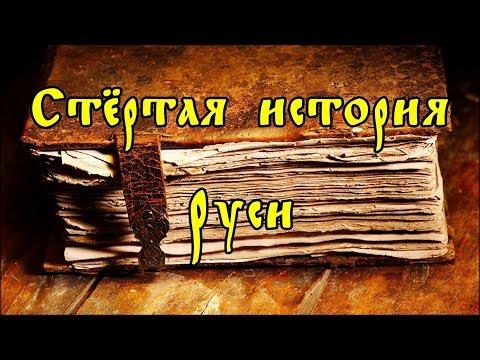 Стёртая история Руси.