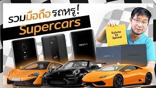 รวมมือถือ × รถหรู ซุปเปอร์คาร์ หมดนี่เป็นแสน!! | Droidsans
