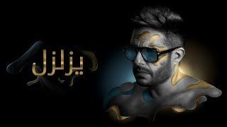 تحميل اغاني Hamaki - Yezalzel (Official Lyrics Video) / حماقي - يزلزل - كلمات MP3