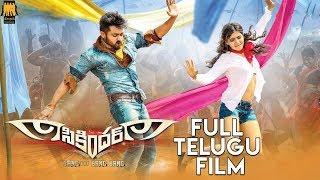 Sikandar  Full Telugu  Film  Suriya  Samantha  Vidyut Jamwal  Linguswamy