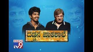 'Daddana Patashale': Anant Nag, Rishab Shetty, Praveena Interview On Sarkari Hi Pra Shale Kasaragod
