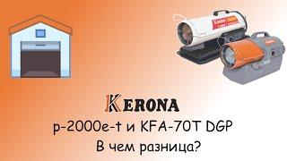 """Тепловая пушка Kerona KFA-70T DGP ( 16,5 кВт, прямой нагрев) от компании ООО""""Новые высоты"""" - видео 3"""