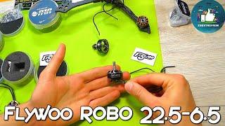 ✅ Моторы для легкого FPV Дрона - Flywoo ROBO Series RB 22.5-6.5 1750KV! Мощные? Проверим! ????