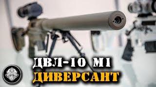 ДВЛ-10 М1 Диверсант – уникальная бесшумная снайперская винтовка для СПЕЦНАЗА от LOBAEV ARMS