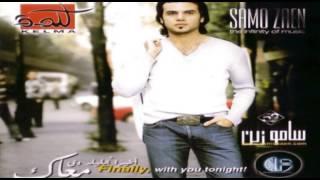 اغاني طرب MP3 Samo Zaen - Ya Nary   سامو زين - يا ناري تحميل MP3