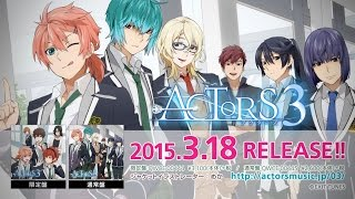 3月18日発売EXITTUNESPRESENTSACTORS3全曲クロスフェード