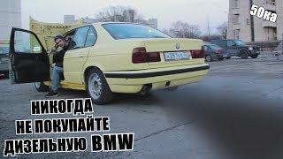 Купил Старую Дизельную Bmw 5 e34 За 40 тысяч