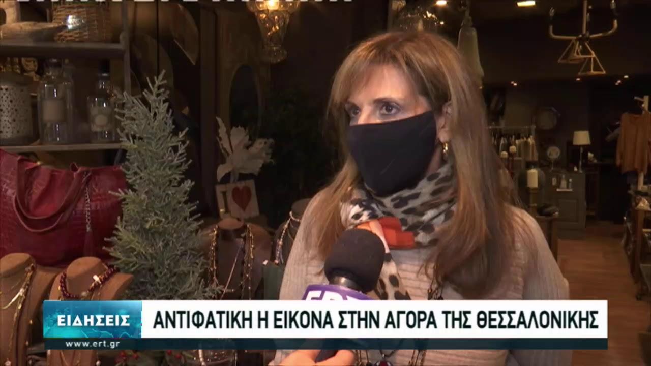 Οι πολυεθνικές εταιρίες έχουν κυριαρχήσει στην αγορά της Θεσσαλονίκης | 27/01/2021 | ΕΡΤ