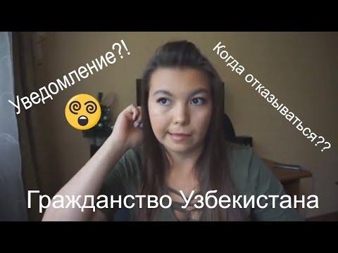 УЖЕ НЕ АКТУАЛЬНО! Онлайн уведомление Узбекистана о получении иного гражданства