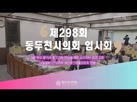 제 298회 동두천시의회 임시회 개최