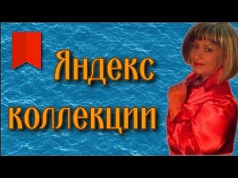 Полезное расширение Яндекс коллекции