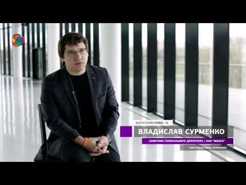 Интервью с Владиславом Сурменко, советником генерального директора ОАО «МОЭСК»