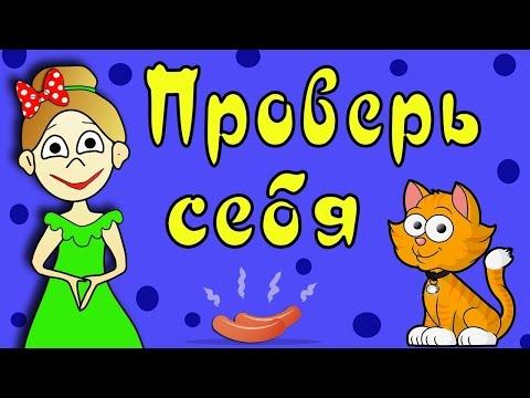ТЕСТ на ВНИМАТЕЛЬНОСТЬ !!! Тесты для детей