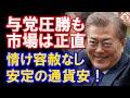 【韓国】与党圧勝でも安定の通貨安!普通ならご祝儀相場のはずだが...