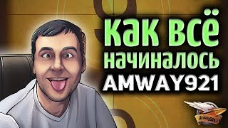 Канал Amway921 - Как всё начиналось - Исторический выпуск