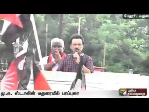Stalin-criticizes-ADMK-government-in-election-campaign-at-Madurai