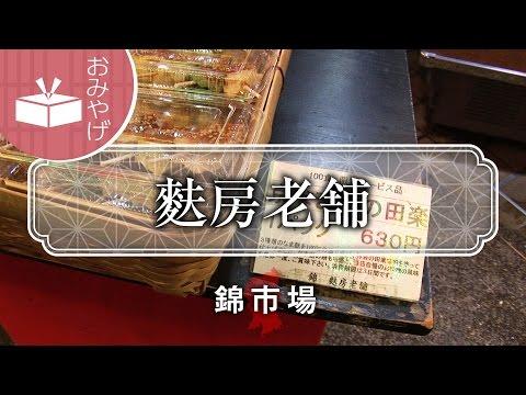 京生麩の老舗  麩房老舗 / Dried wheat gluten Huhusaroho / 京都いいとこ動画