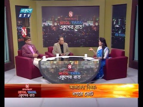 Ekusher Raat || বিষয়: নগরে ভোট || আলোচক: স্থপতি মোবাশ্বের হোসেন, নগর বিশ্লেষক || কুদ্দুস আফ্রাদ, সিনিয়র সাংবাদিক || 17 January 2020