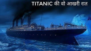 Titanic कैसे डूबा? उस रात ऐसा क्या हुआ था?    Titanic ship sank in atlantic ocean explain in hindi
