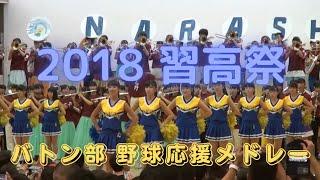 習志野高校野球応援メドレー2018文化祭