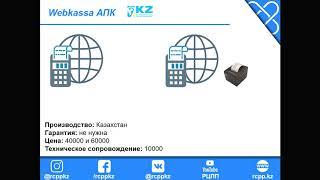 Обзор онлайн кассовых аппаратов в Казахстане и рассрочка на ККМ