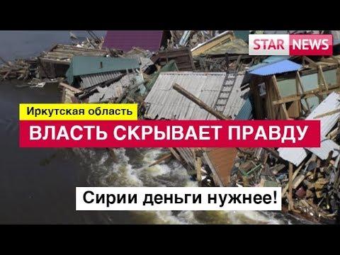 ВЛАСТЬ СКРЫВАЕТ ПРАВДУ! ШОКИРУЮЩИЙ РАЗГОВОР МЧСника! НАВОДНЕНИЕ ТУЛУН! Иркутск! Новости Россия 2019 видео