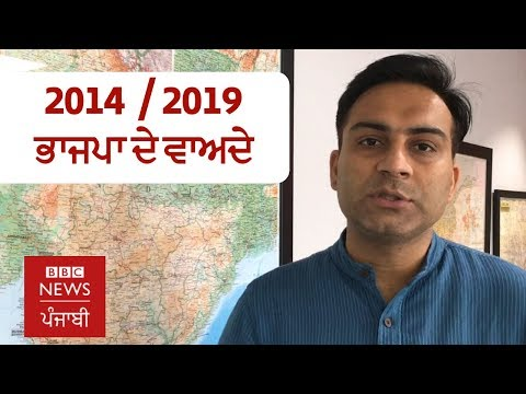 BJP manifesto 2019 vs 2014: Key differences in 5 years | BBC NEWS PUNJABI