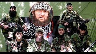 Доку Умаров, Кровавая Чечня! Охота на Шайтанов .  Криминал.