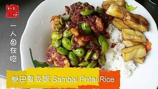 一人自在吃【叁巴臭豆饭】Sambal Petai Rice
