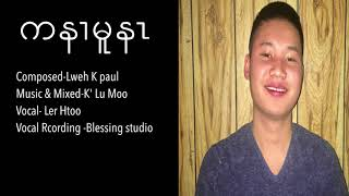 Karen Love Song 2018  I Will Kiss You By  Ler Htoo