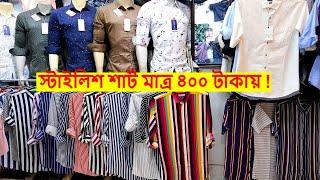 পাইকারি দামে শার্ট মাত্র ৪০০ টাকা 👕 Stylish New Collection Shirt Only 400 Tk😱!!