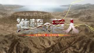 Attack On Titan - OP 6 - Kakumei No Yoru Ni |FANMADE|