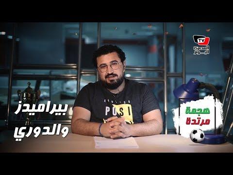 هجمة مرتدة | 800 مليون جنيه صفقات بيراميدز الموسم القادم.. هو الدوري بكام؟