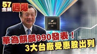 華為麒麟990發表!3大台廠受惠股出列-《金錢週爆》