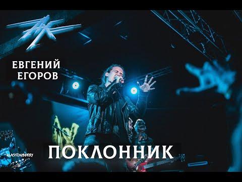 Ангел-Хранитель & Евгений Егоров - Поклонник (Live in Moscow 16/02/19)