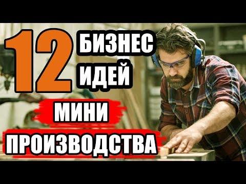 Топ-12 Бизнес Идей Мини Производства! Мини производство для малого бизнеса!