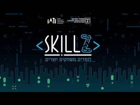 Skillz | משרד החינוך | אליפות הסייבר הישראלית