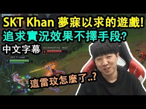 SKT Khan 夢寐以求的遊戲! 這就是Sword看我雷玟的感覺嗎? (中文字幕)