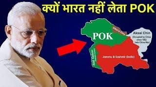 क्यों नहीं करता भारत POK पर कब्ज़ा ?? क्या होगा अगर भारत करेगा POK पे कब्ज़ा - Why dsnt India Take POK