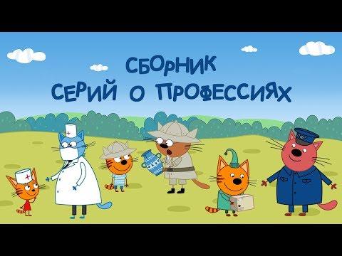 Три кота - Сборник серий о профессиях   Мультфильмы для детей