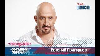 «Звездный завтрак» с Евгением Григорьевым (Жека)