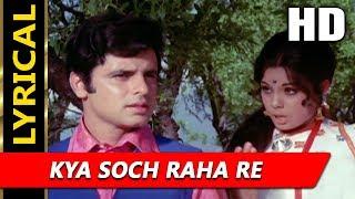 Kya Soch Raha Re With Lyrics | Lata Mangeshkar | Mela 1971