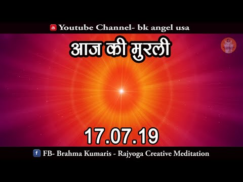 आज की मुरली | 17-07-2019 | Aaj Ki Murli | BK Angel | Brahma Kumaris | Today's Murli in Hindi (видео)