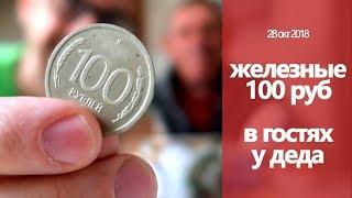 купили ОРТОКОВРИК // ЖЕЛЕЗНЫЕ  20, 50, 100 рублей - БУДУЩИЕ ДЕНЬГИ
