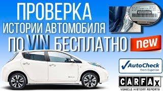 🆕NEW! БЕСПЛАТНО! История автомобиля, проверка авто по VIN (Carfax, Autocheck) - ver.2