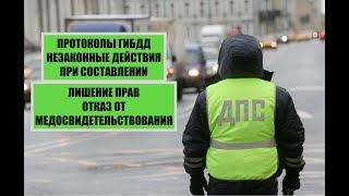 Лишение водительских прав.  Отказ от мед освидетельствования.  Протокол ГИБДД.  Автоюрист.